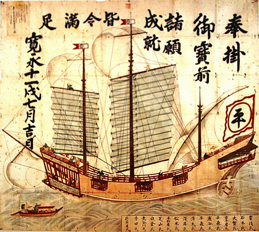Red Seal Ship c1634